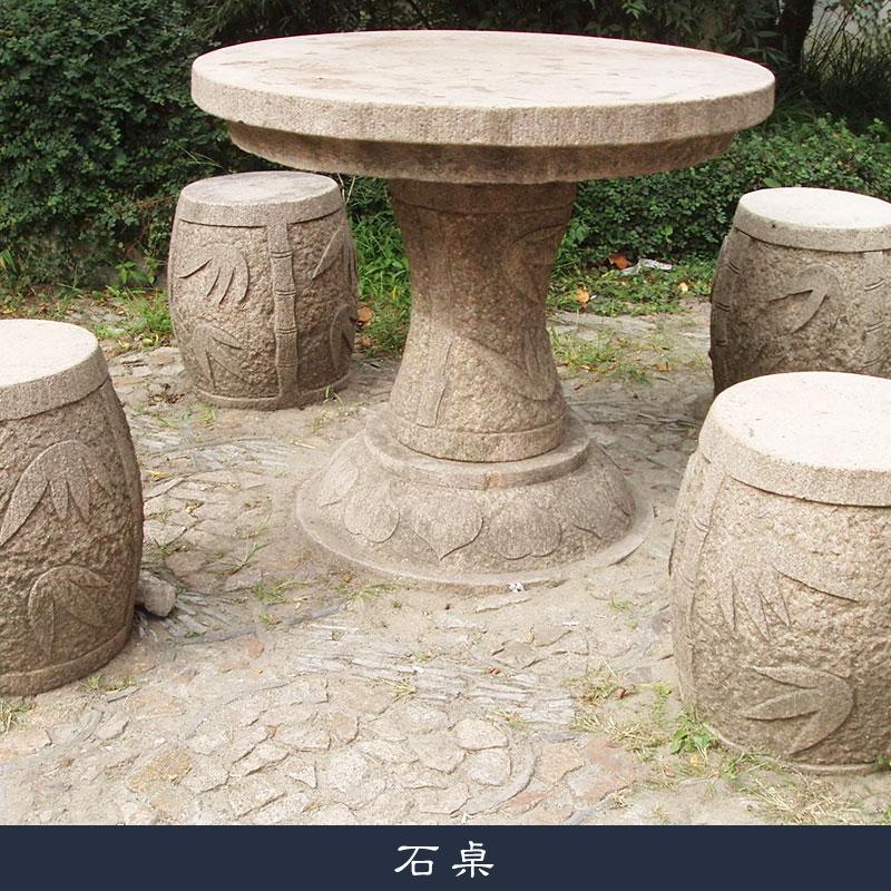 石桌  石凳黄锈石桌子 中式石桌家居园林摆件 花岗岩欧式石桌 欢迎来电咨询