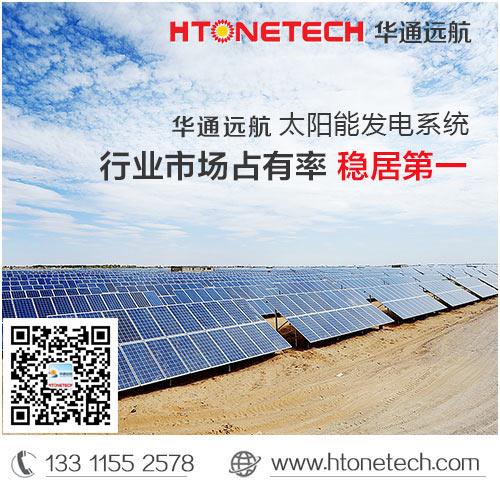 华通远航:这里有稳定又节能的山东光伏发电监控系统
