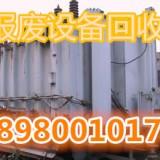 成都 配电设备、变压器回收18008070352