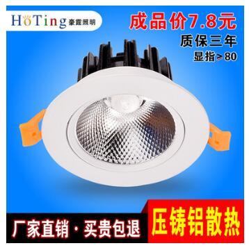 厂家直销天花灯led可旋转嵌入式圆形天花筒灯 天花灯cob压铸成品