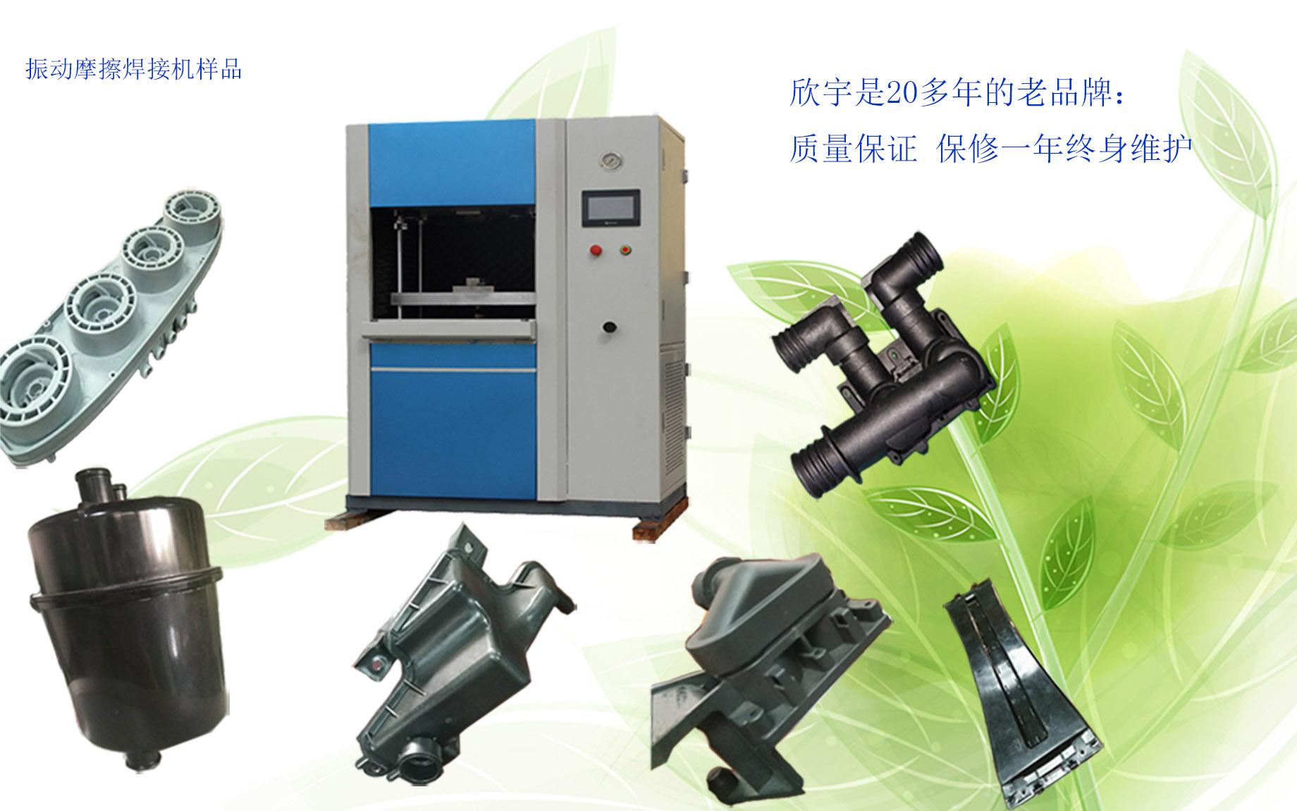供应用于焊接塑胶产品机   超声波熔接机 东莞欣宇振动摩擦焊接机