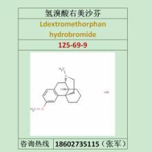 厂家直销氢溴酸右美沙芬原料125-69-9