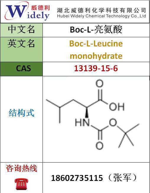 Boc-L-亮氨酸原料13139-15-6