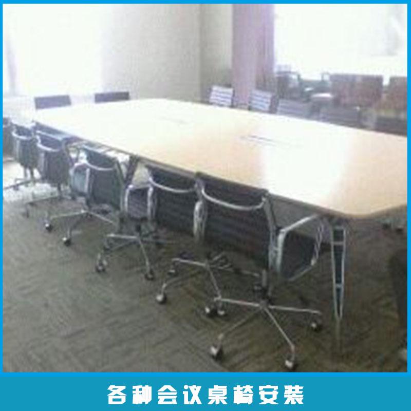 承接各种会议桌椅安装办公家具拆装维修/同城配送苏州家具安装服务