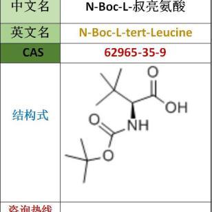 N-Boc-L-叔亮氨酸图片