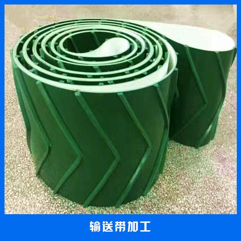 工业皮带加工挡板隔板输送带加工V型/人字形/打孔裙边输送带定制