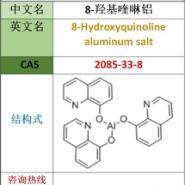 8-羟基喹啉铝图片