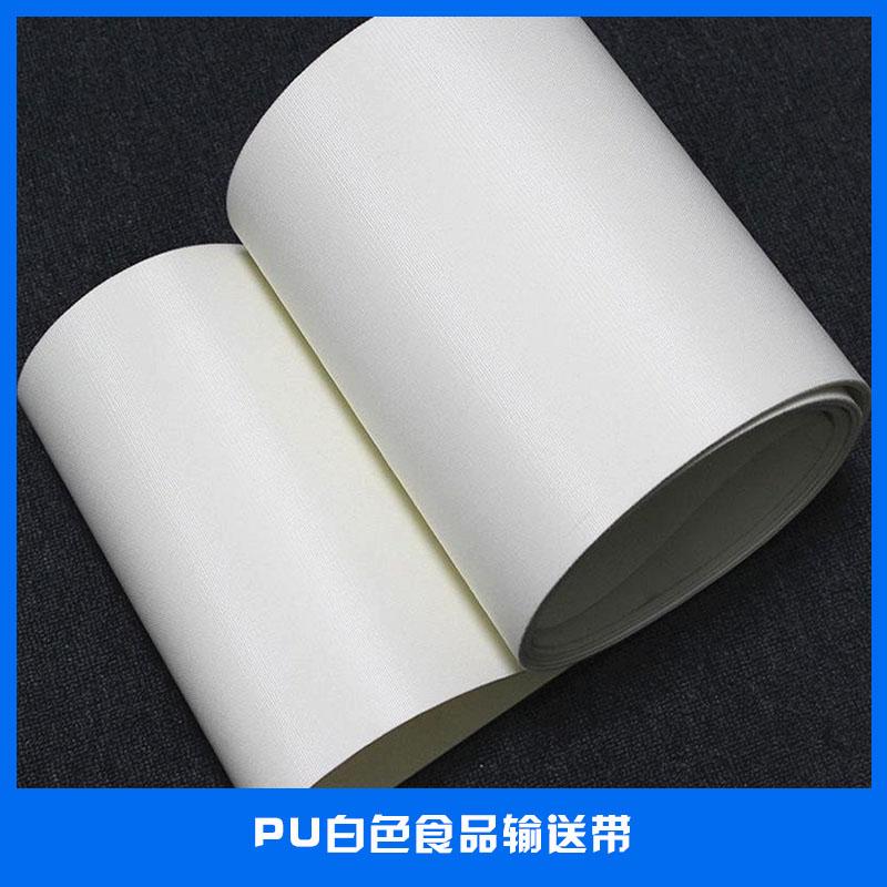 卫生级工业皮带PU白色食品输送带平面输送环带/裙边输送带厂家直销