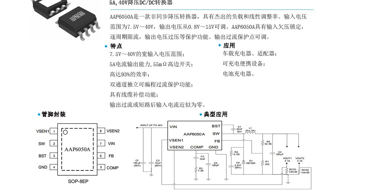 1a同步整流车充方案,cx8822   cx8825   车充快充方案,恒流恒压,短路