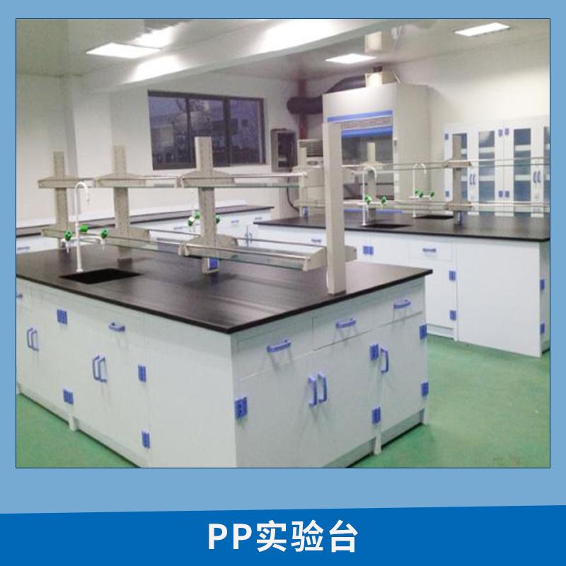 PP实验台图片