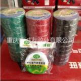 PVC电工胶带 重庆胶带批发 全国厂家直销