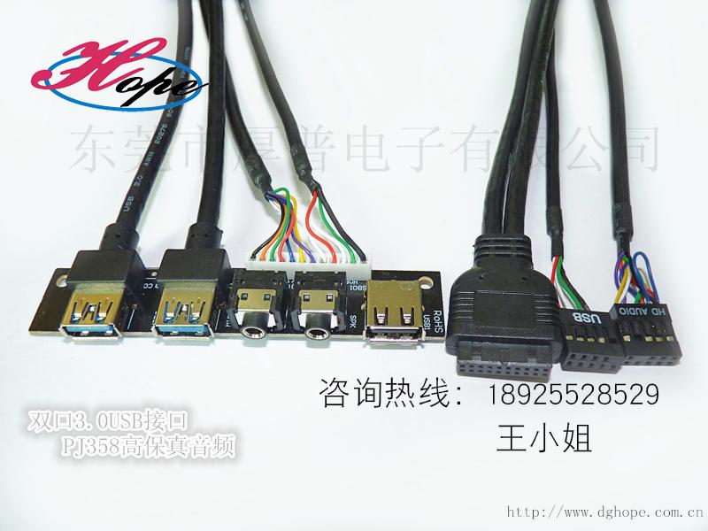 电脑连接线USB3.0连接线