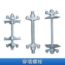 幕墙材料高强度穿墙螺栓动式穿墙对拉螺纹螺栓穿墙止水螺栓厂家直销