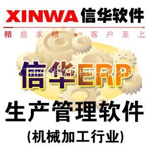 机械加工厂生产管理软件免费试用,机械加工ERP管理软件系统试用
