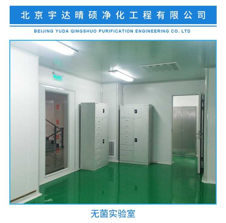 北京净化公司承接 无菌实验室装修无菌实验室消毒流程无菌实验室