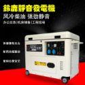 静音式5千瓦220V柴油发电机图片