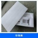 上海 珍珠棉图片