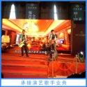 南宁演艺歌手业务图片