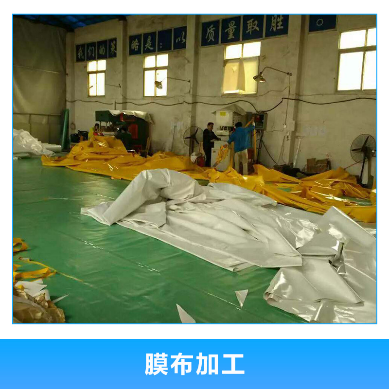 膜布加工 张拉膜 建筑膜材结构 PVC篷布 白色张拉膜 膜布阻燃膜材 欢迎来电订购