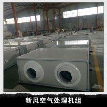 厂家热销组合式全热交换器 热回收空气处理机组 新风空气处理机组批发
