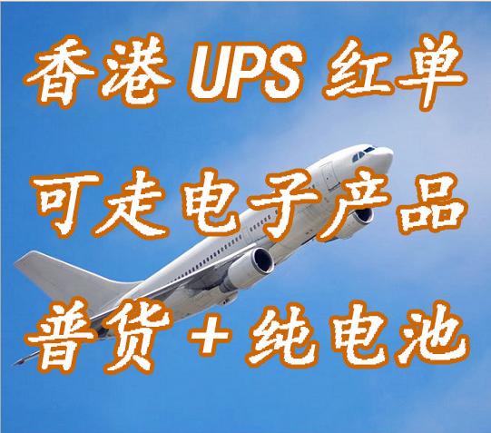 香港UPS红单