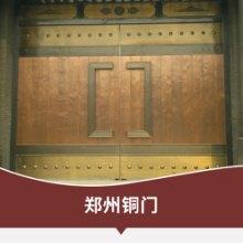 郑州大型铜门加工 铜工程定做 玻璃铜门 自动门 厂家直销 上门安装图片
