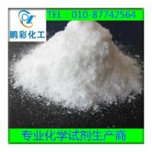 供应分析纯草酸钾