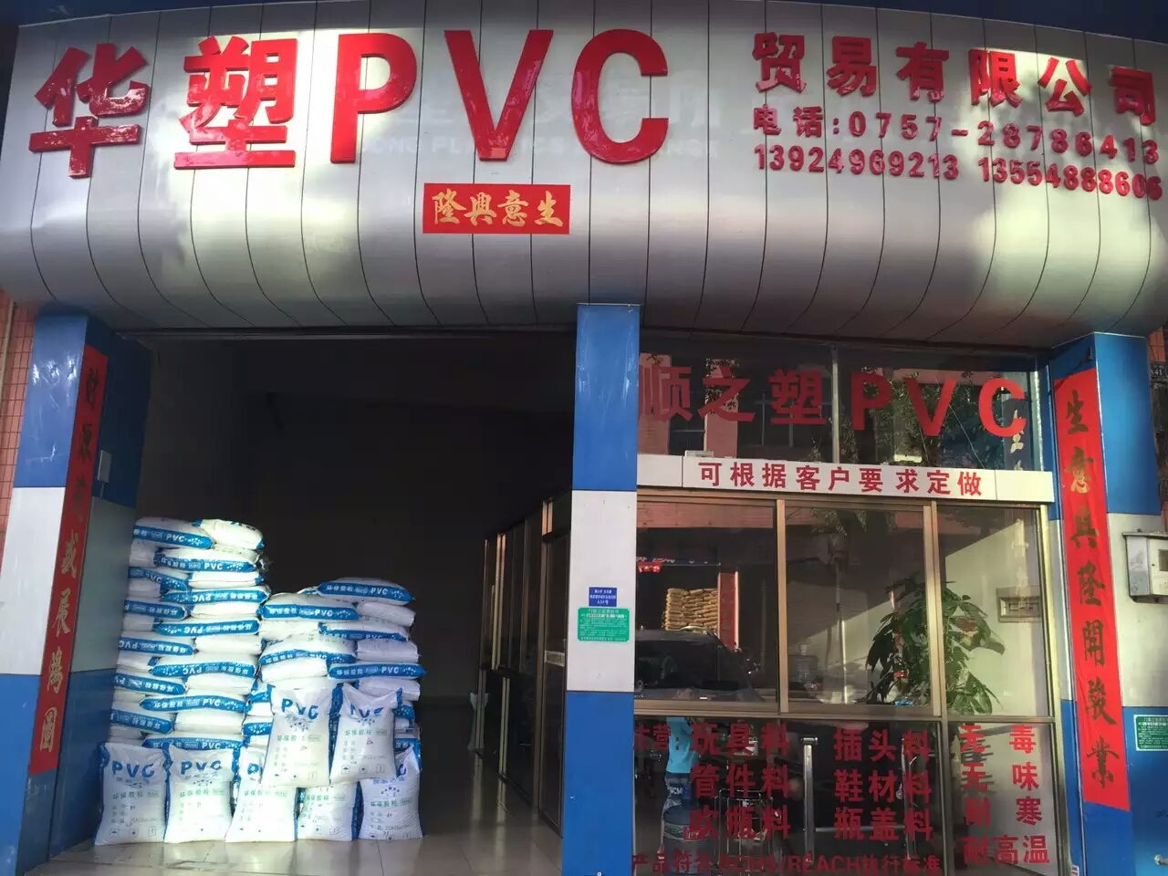 环保透明pvc脚轮料图片/环保透明pvc脚轮料样板图 (2)