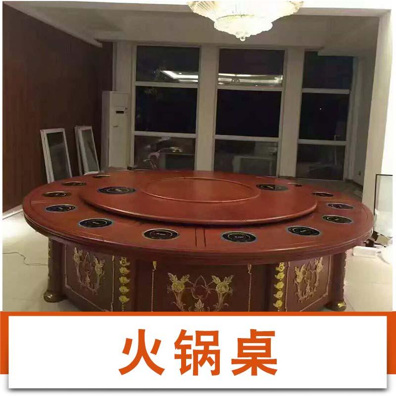 陕西 火锅桌厂家直销 电动火锅桌 火锅餐桌 一人一锅电磁炉实木火锅桌