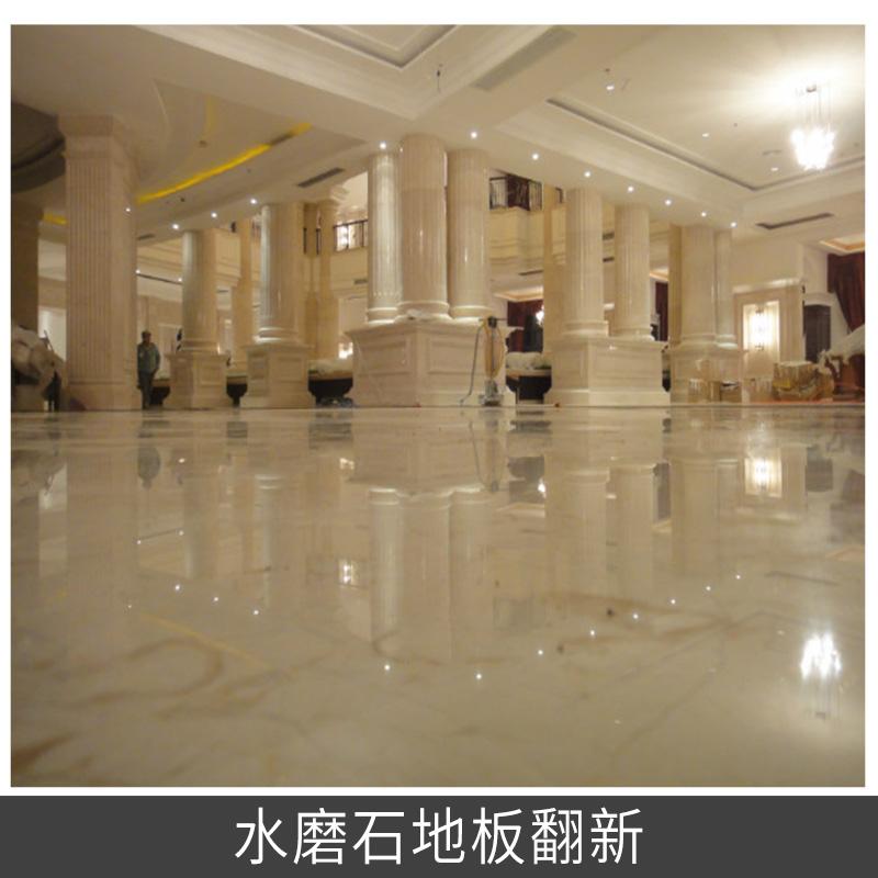 专业供应水磨石地坪晶面翻新 彩色水磨石地面 本色水磨石地板 水磨石地板翻新