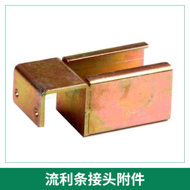 无锡吉隆尔金属制品流利条接头附件仓储货架流利条滑轨连接件批发