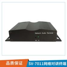 SV-7011网络对讲终端网络广播系统双向对讲智能对讲终端设备图片