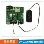 SV-2200网络音频模块图片