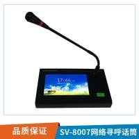 深圳锐通达网络设备SV-8007网络寻呼话筒(触摸屏)厂家直销 图片|效果图