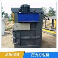 压力铜铝铁废金属 立式半自动液压压缩 河北液压打包机价格