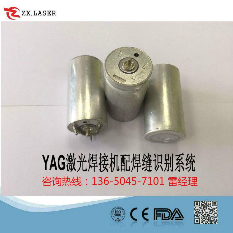 电池外壳激光焊接机超级电容铝壳自动焊接设备
