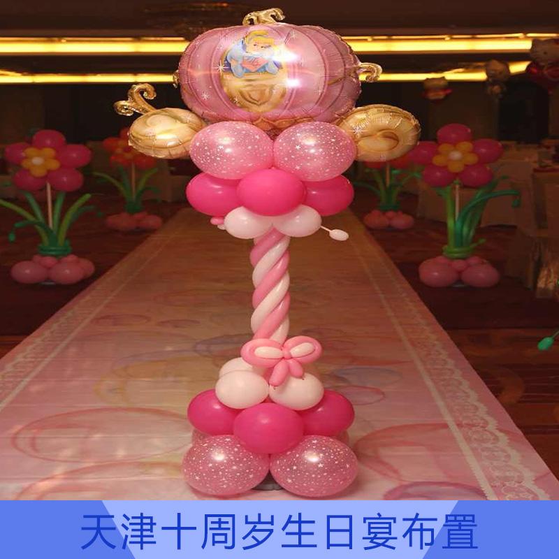天津十周岁生日宴布置 周岁宴策划 派对气球布置 气球装饰 装饰设计 欢迎来电定制