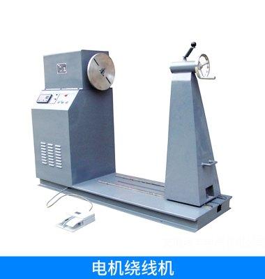 电机绕线机图片/电机绕线机样板图 (1)