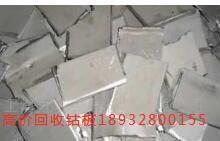 安徽高价回收镨钕、铽、镝铁、钆铁、钬铁、钕块、钕锭、氧化钴、镍