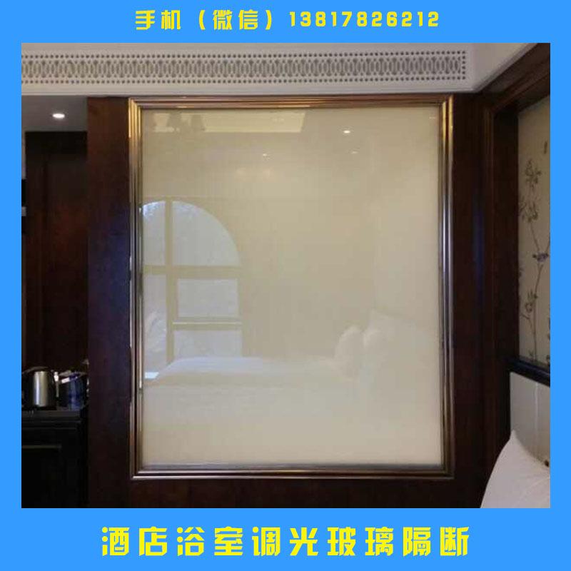 酒店浴室调光玻璃隔断智能摇控光电调光玻璃雾化/透明玻璃隔断