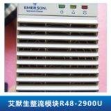 厂家直销 艾默生通信电源 (整流模块)R48-5800 品质保障