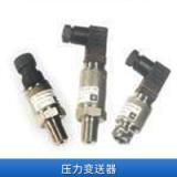 广东 压力变送器 带显示压力传感器 榔头型变送器4-20MA耐高温