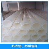 陕西pvdf管道生产厂家 5米一根定尺 也可定制生产 耐高温 PVDF管、PVDF管材