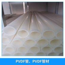 厂家直销 PVDF管、PVDF管材 4米每根 化工管道  聚偏二氟乙烯管材,管件