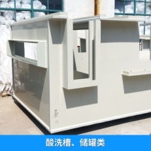 塑料 PP槽子 聚丙烯 酸洗槽、储罐类 PVDF酸洗槽,污水槽,气体液体处理塔
