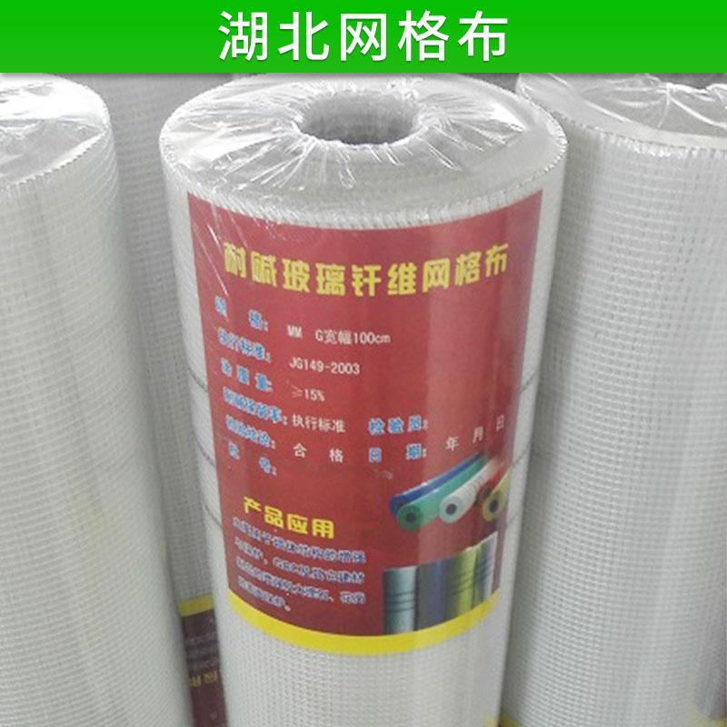 湖北网格布 耐碱玻纤 保温隔热 玻璃纤维 耐碱墙体网布 工地网格布 欢迎来电咨询