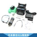厂家直销 日本藤仓62s熔接机 熔纤机FSM-62C 进口熔接机FSM-60S