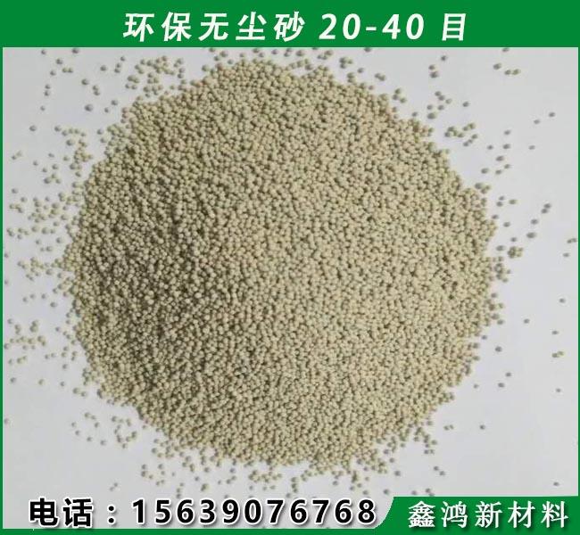 河南生产玻璃喷砂磨料2040 3050 4070各种规格环保无尘砂 现货供应