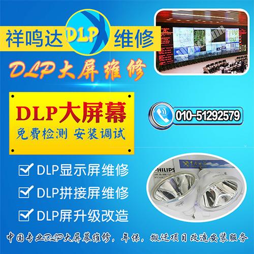 DLP大屏幕维修R9842807巴可大屏灯泡DLP屏维修