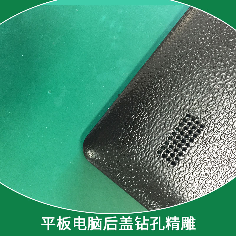 平板电脑后盖钻孔精雕 平板电脑手机后盖钻孔加工双头精雕机